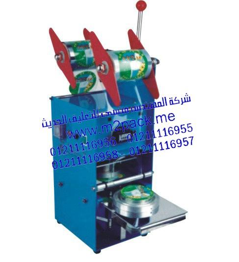 ماكينة لحام الكوب اليدوية / النصف الأوتوماتيكية M2PACK DY 95 / M2PACK DY 95 A