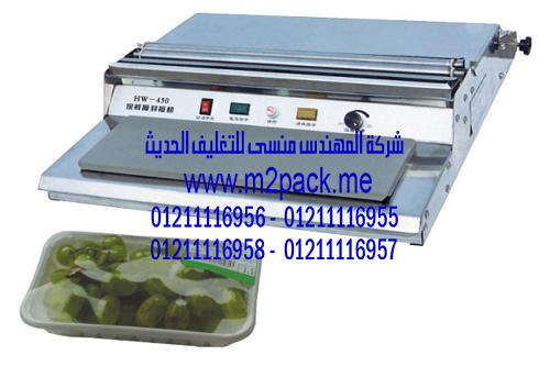 ماكينة التغليف اليدوية – M2PACK HW – 450