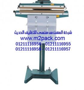 ماكينة اللحام العاملة بضغط القدم سلسلة M2PACK PSF