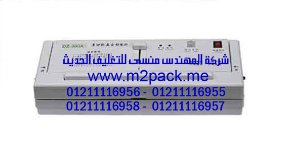 ماكينة اللحام بتفريغ الهواء المنزلية M2PACK 604