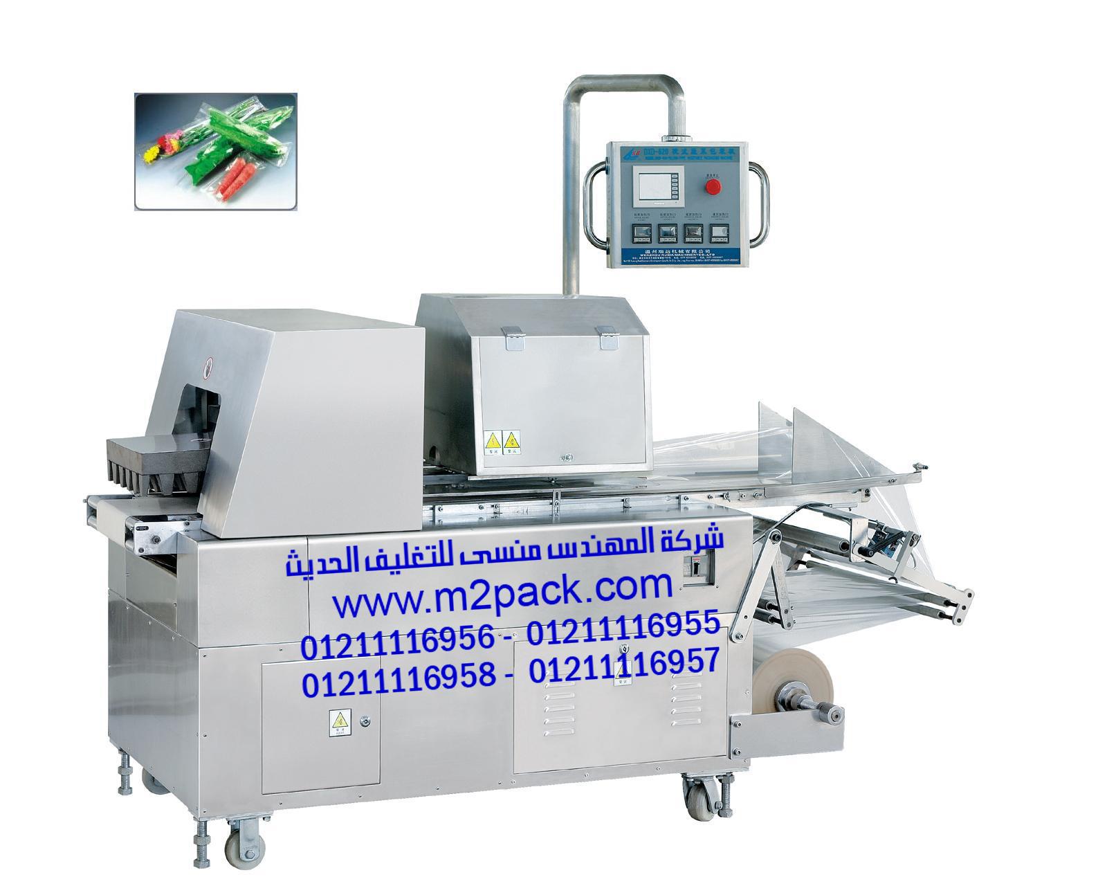 ماكينة تغليف الخضروات الأوتوماتيكيةM2PACK DXD 620/850