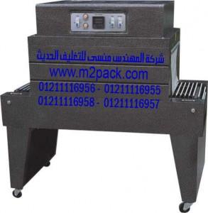 ماكينة تغليف الشيرنك الحرارية M2PACK 103