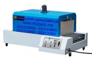 ماكينة تغليف الشيرينك الحرارية  M2PACK 102