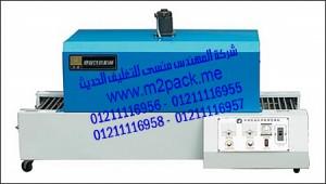ماكينة تغليف الشيرينك الحراري M2pack 102