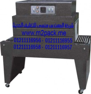 ماكينة تغليف الشيرينك الحراري  M2PACK 103 v