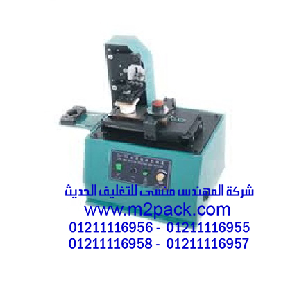 ماكينة طابعة الوسادة الالكترونية M2PACK TDY 300 C