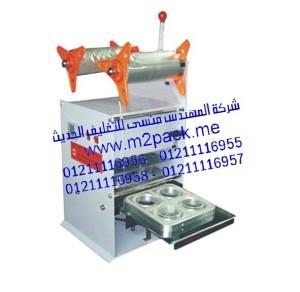 ماكينة لحام الكوب النصف أوتوماتيكية M2PACK DY 75 / M2PACK DY 75 A